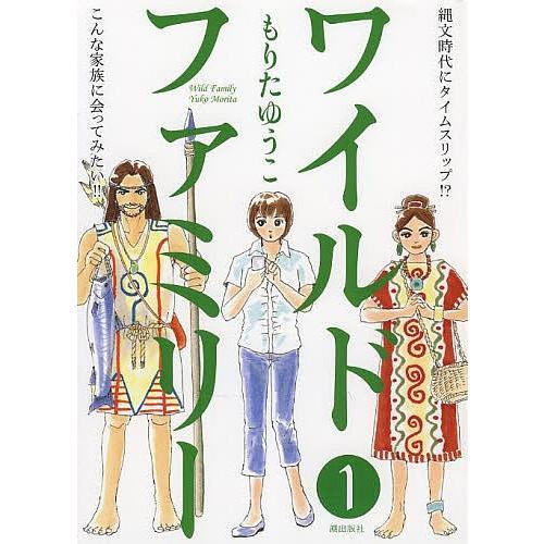 ワイルド・ファミリー 1 / もりたゆうこ|bookfan