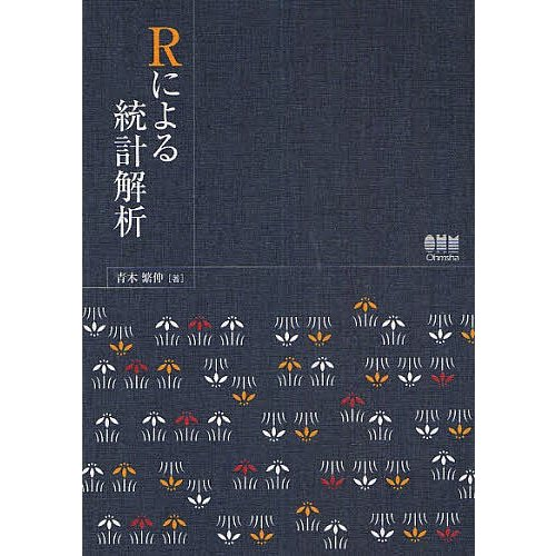 Rによる統計解析 / 青木繁伸 :BK-4274067572:bookfanプレミアム - 通販 ...
