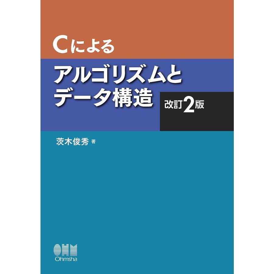 Cによるアルゴリズムとデータ構造 / 茨木俊秀|bookfan