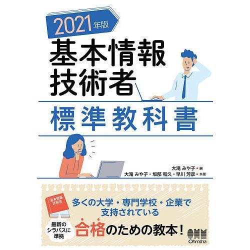基本情報技術者標準教科書 2021年版 / 大滝みや子 / 大滝みや子 / 坂部和久|bookfan