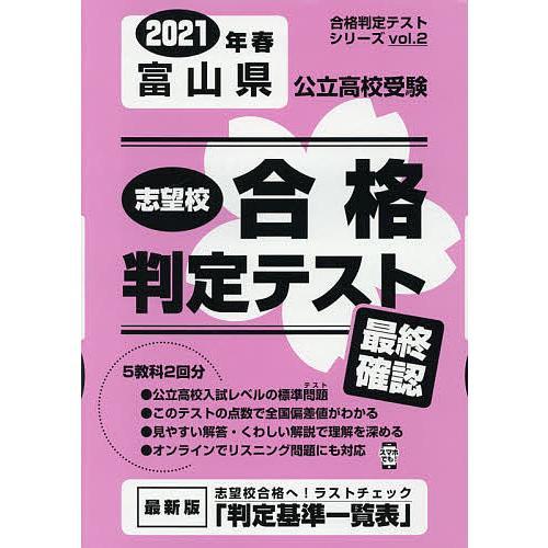 富山 県立 高校 入試