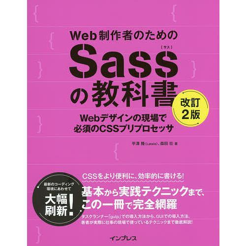 Web制作者のためのSassの教科書 Webデザインの現場で必須のCSSプリプロセッサ / 平澤隆 / 森田壮 bookfan