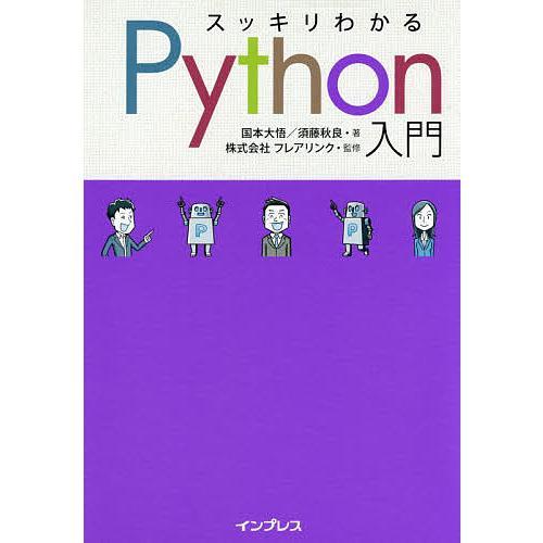 スッキリわかるPython入門 / 国本大悟 / 須藤秋良 / フレアリンク|bookfan