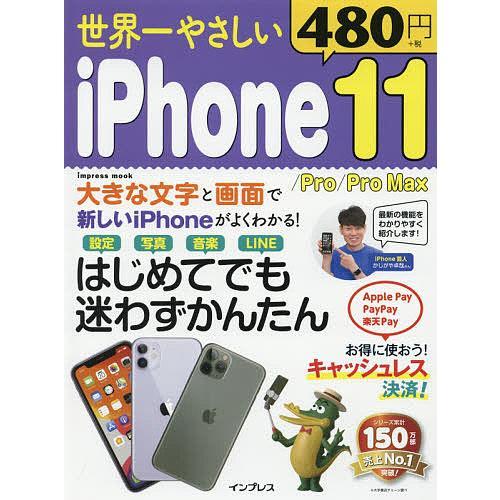 世界一やさしいiPhone 11/Pro/Pro Max はじめてでもラクラクかんたん!|bookfan