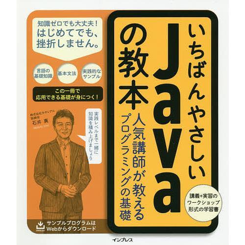 いちばんやさしいJavaの教本 人気講師が教えるプログラミングの基礎 / 石井真 / カサレアル bookfan