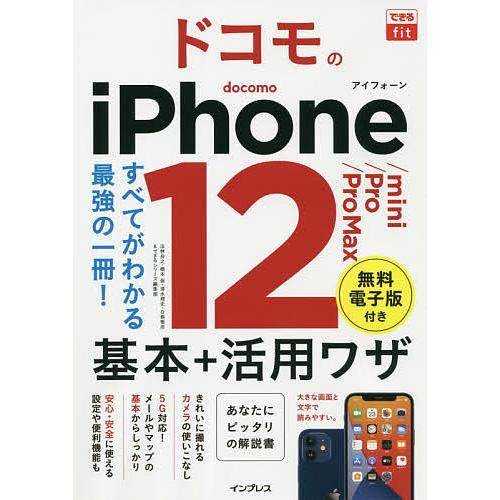 ドコモのiPhone 12/mini/Pro/Pro Max基本+活用ワザ / 法林岳之 / 橋本保 / 清水理史 bookfan