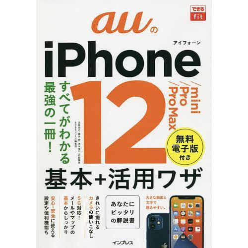 auのiPhone 12/mini/Pro/Pro Max基本+活用ワザ / 法林岳之 / 橋本保 / 清水理史|bookfan