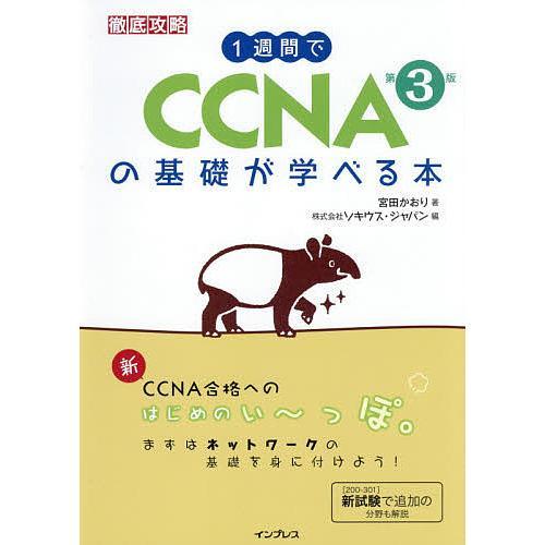 1週間でCCNAの基礎が学べる本 / 宮田かおり / ソキウス・ジャパン bookfan