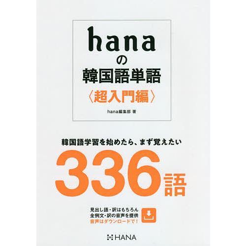 hanaの韓国語単語 超入門編 / hana編集部|bookfan