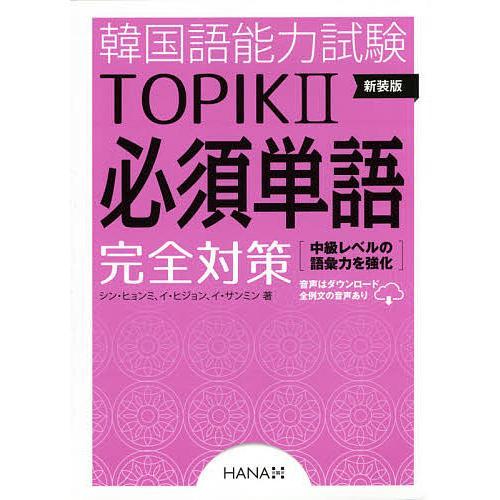 韓国語能力試験TOPIK2必須単語完全対策 新装版 / シンヒョンミ / イヒジョン / イサンミン bookfan