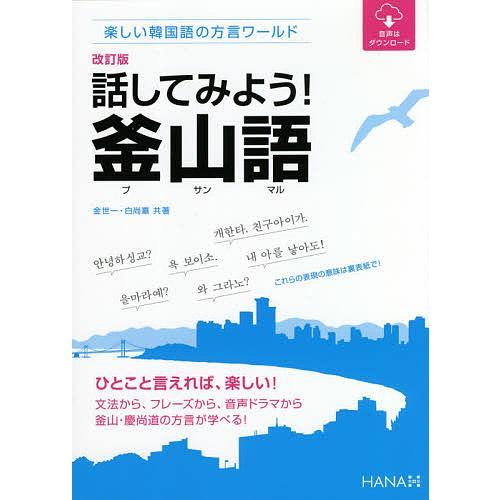 話してみよう!釜山語(プサンマル) 楽しい韓国語の方言ワールド / 金世一 / 白尚憙|bookfan