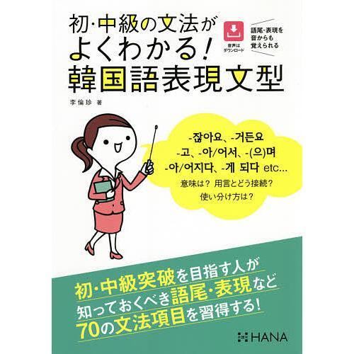 初・中級の文法がよくわかる!韓国語表現文型 / 李倫珍 / 安垠姫|bookfan