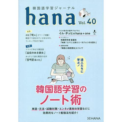 〔予約〕韓国語学習ジャーナルhana Vol.40 / hana編集部 bookfan
