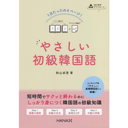 1日たったの4ページ!やさしい初級韓国語 / 秋山卓澄 bookfan
