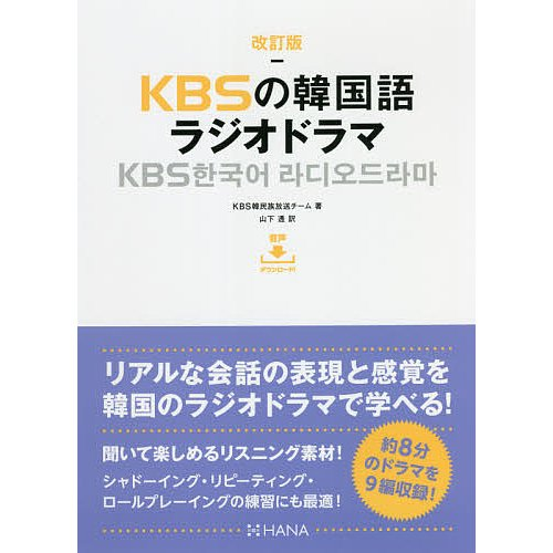 〔予約〕KBSの韓国語ラジオドラマ 改訂版 / KBS韓民族放送チー山下透|bookfan