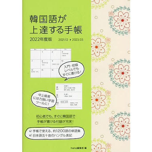 〔予約〕韓国語が上達する手帳 2022年度版 / hana編集部 bookfan