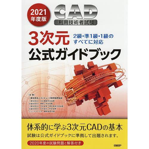 CAD利用技術者試験3次元公式ガイドブック 2021年度版 / コンピュータ教育振興協会|bookfan