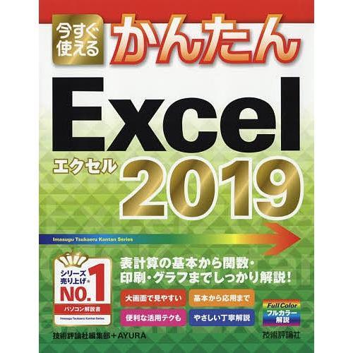 今すぐ使えるかんたんExcel 2019 / 技術評論社編集部 / AYURA bookfan