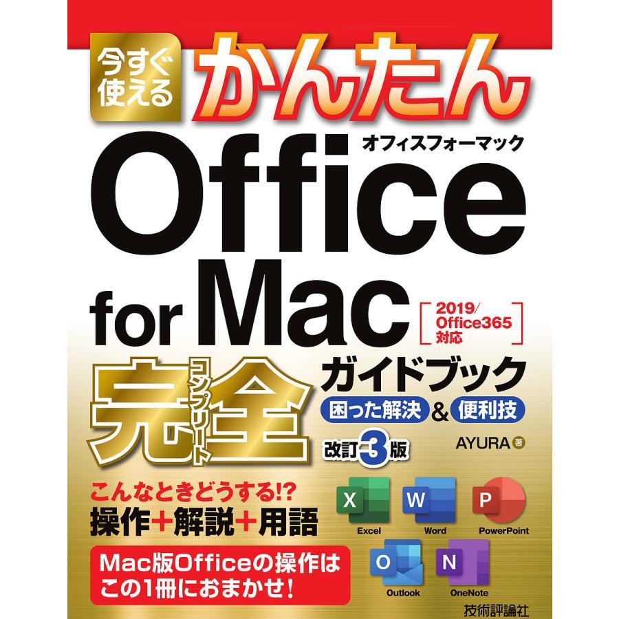 今すぐ使えるかんたんOffice for Mac完全(コンプリート)ガイドブック 困った解決&便利技 / AYURA|bookfan