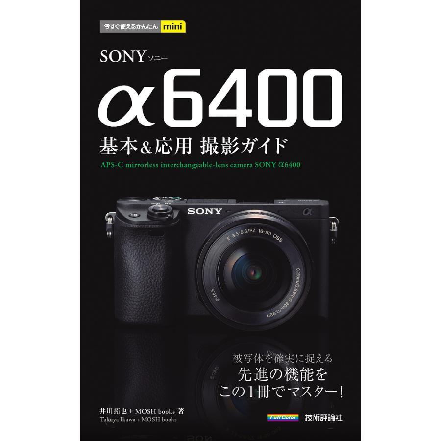 SONY α6400基本&応用撮影ガイド / 井川拓也 / MOSHbooks|bookfan