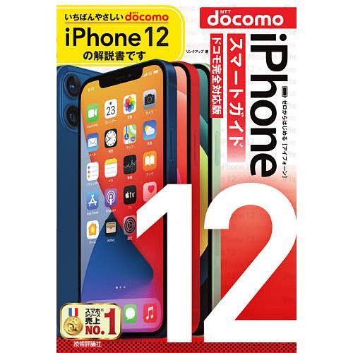 ゼロからはじめるiPhone 12スマートガイド〈ドコモ完全対応版〉 / リンクアップ bookfan