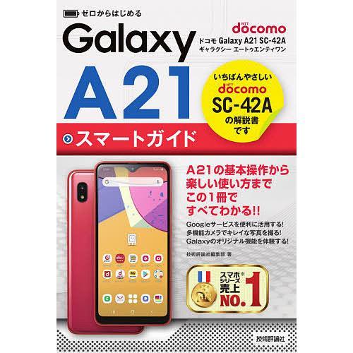 ゼロからはじめるドコモGalaxy A21 SC-42Aスマートガイド / 技術評論社編集部|bookfan