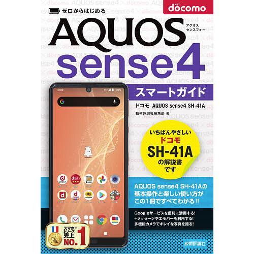 ゼロからはじめるドコモAQUOS sense4 SH-41Aスマートガイド / 技術評論社編集部|bookfan