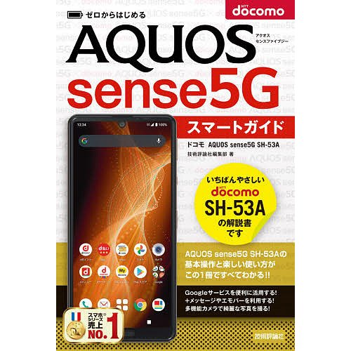 ゼロからはじめるドコモAQUOS sense5G SH-53Aスマートガイド / 技術評論社編集部 bookfan