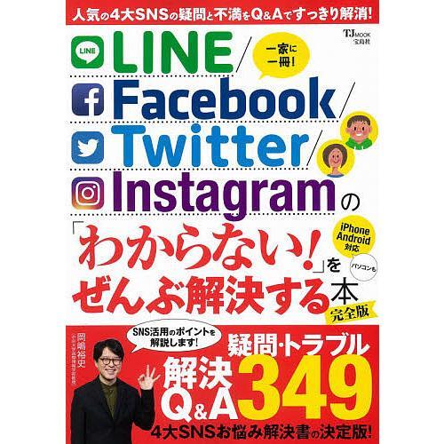 LINE/Facebook/Twitter/Instagramの「わからない!」をぜんぶ解決する本|bookfan
