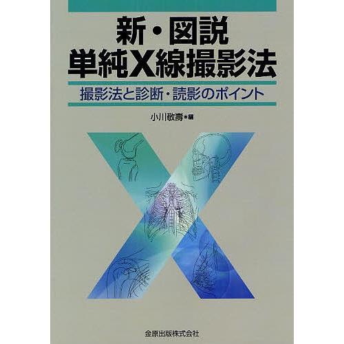 新・図説単純X線撮影法 撮影法と診断・読影のポイント / 小川敬壽 / 小川敬壽 / 針替栄|bookfan