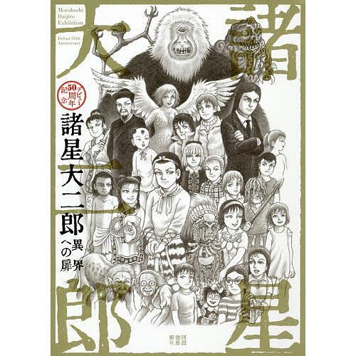 諸星大二郎異界への扉 デビュー50周年記念 / 諸星大二郎|bookfan