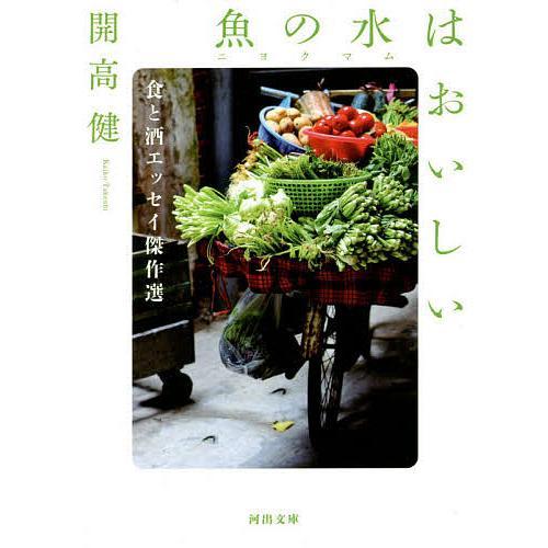 魚の水(ニョクマム)はおいしい 食と酒エッセイ傑作選 / 開高健|bookfan