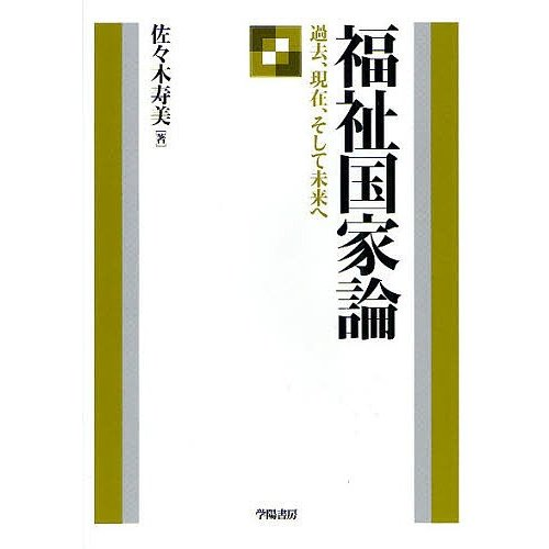 福祉国家論 過去、現在、そして未来へ / 佐々木寿美 :BK-4313161473 ...
