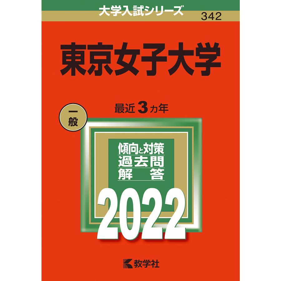 〔予約〕東京女子大学