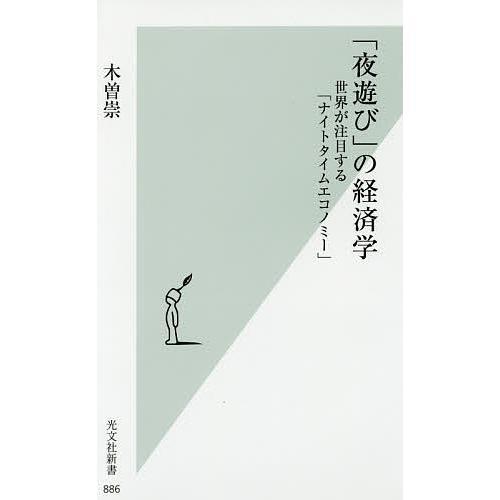 「夜遊び」の経済学 世界が注目する「ナイトタイムエコノミー」 / 木曽崇 bookfan