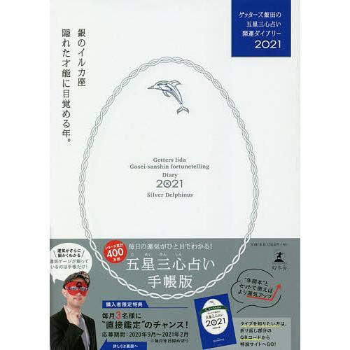 2021 銀 の イルカ