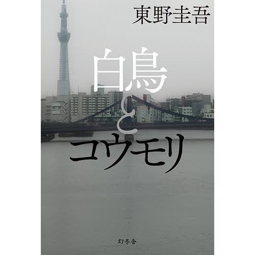 白鳥とコウモリ / 東野圭吾|bookfan