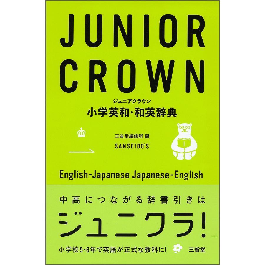 ジュニアクラウン小学英和・和英辞典 / 三省堂編修所 :BK-4385105383 ...