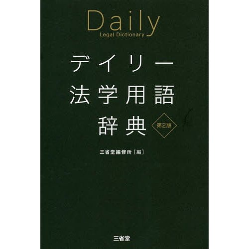 デイリー法学用語辞典 / 三省堂編修所 :BK-4385137277:bookfan ...