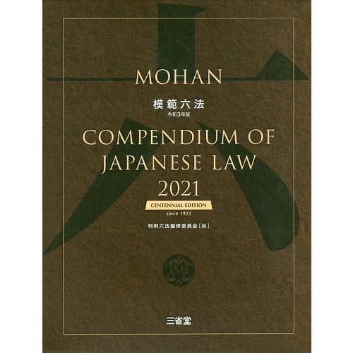 模範六法 2021 / 判例六法編修委員会|bookfan