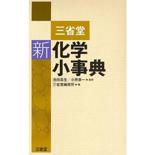 三省堂新化学小事典 / 三省堂編修所 :BK-4385240264:bookfanプレミアム ...