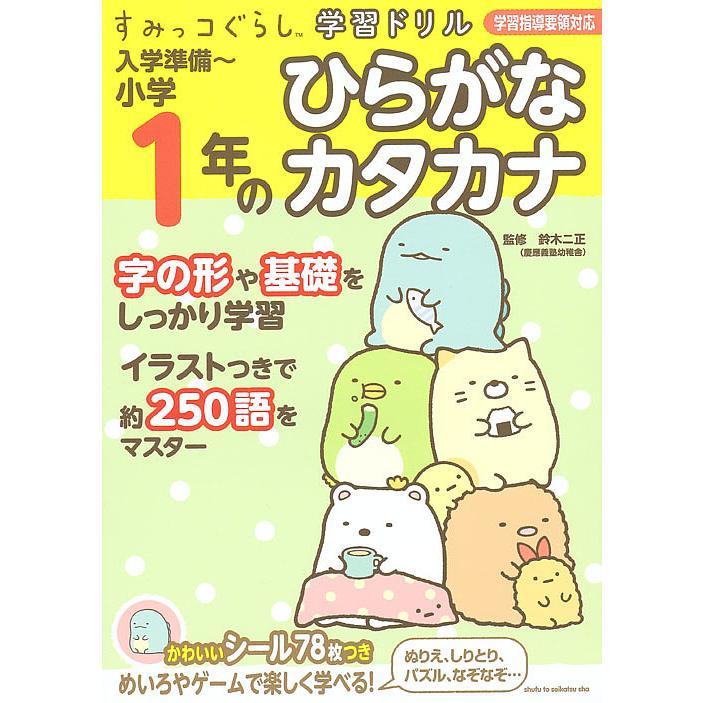 入学準備〜小学1年のひらがなカタカナ / 鈴木二正 bookfan