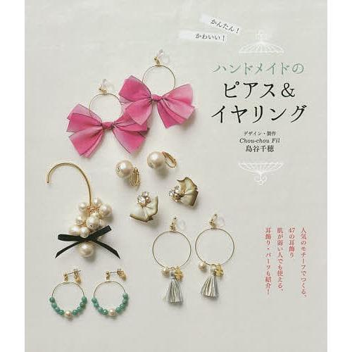 かんたん!かわいい!ハンドメイドのピアス&イヤリング / 島谷千穂|bookfan