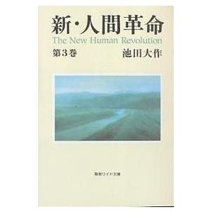 新・人間革命 第3巻 / 池田大作 bookfan