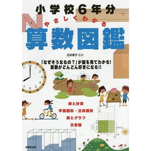 小学校6年分やさしくわかる算数図鑑 / 石井孝子|bookfan