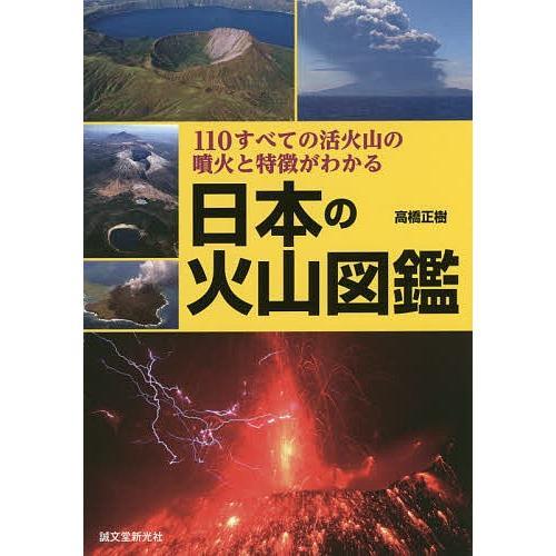 日本の火山図鑑 110すべての活火山の噴火と特徴がわかる 往復送料無料 有名な 高橋正樹