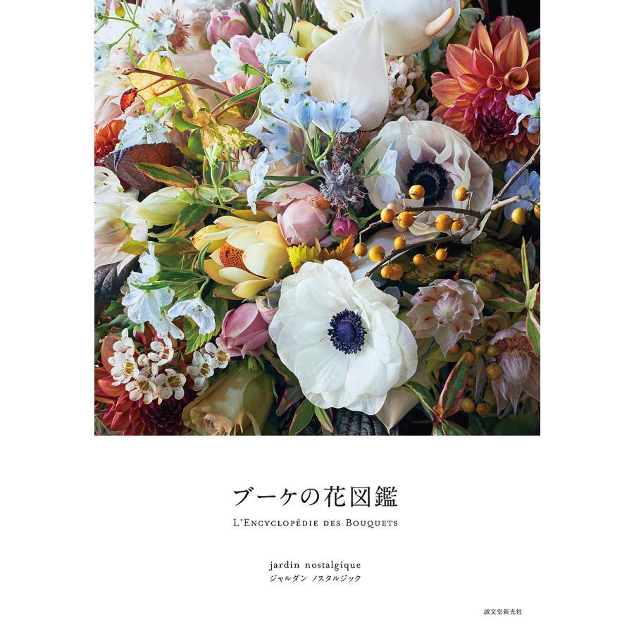 現金特価 〔予約〕ブーケの花図鑑 ジャルダンノスタルジック 無料