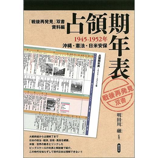 占領期年表 1945-1952年 ブランド激安セール会場 沖縄 憲法 日米安保 いよいよ人気ブランド 明田川融
