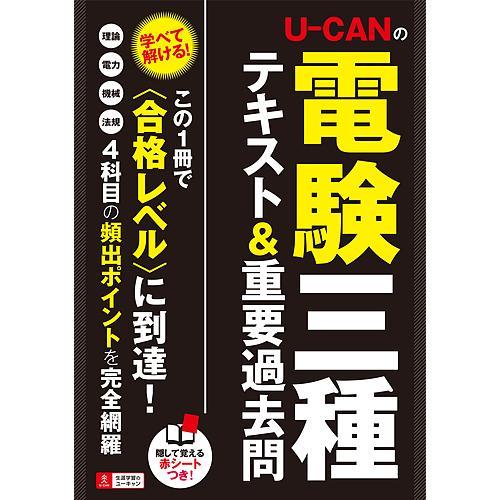 激安通販ショッピング U-CANの電験三種テキストamp;重要過去問 安心の定価販売 ユーキャン電験三種試験研究会
