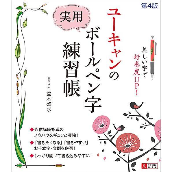 ユーキャンの実用ボールペン字練習帳 / 鈴木啓水|bookfan
